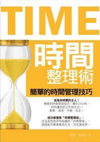 時間整理術:簡單的時間管理技巧