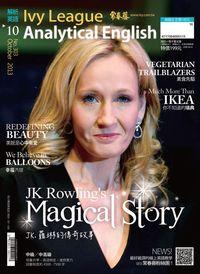 常春藤解析英語雜誌 [第303期] [有聲書]:JK.羅琳的傳奇故事