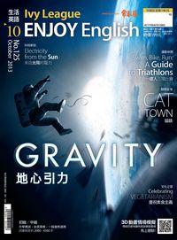 常春藤生活英語雜誌 [第125期] [有聲書]:地心引力