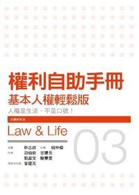 權利自助手冊:基本人權輕鬆版