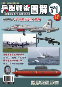兵器戰術圖解 [第71期]:P-3C接機及其重大挑戰