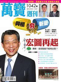 萬寶週刊 2013/10/21 [第1042期]:宏圖再起