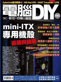 電腦DIY [第195期]:mini-ITX專用機殼