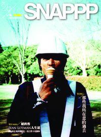 SNAPPP照玩雜誌 [第28期]:那些我所在意的過去