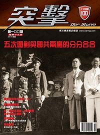 突擊雜誌Der Sturm [第100期]:五次圍剿與國共兩黨的分分合合