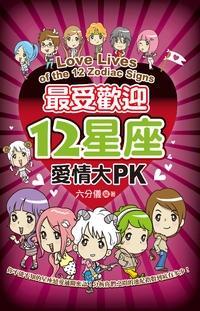 最受歡迎12星座愛情大PK
