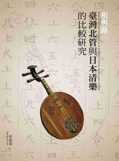 根與路:臺灣北管與日本清樂的比較研究