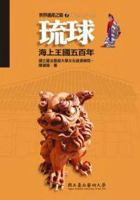 琉球:海上王國五百年
