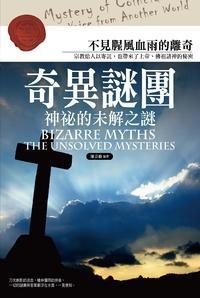 奇異謎團:神祕的未解之謎