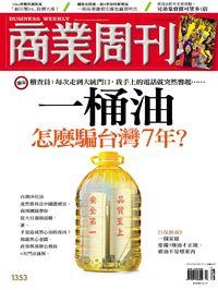 商業周刊 2013/10/28 [第1353期]:一桶油怎麼騙台灣7年?