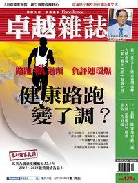 卓越雜誌 [第330期]:健康路跑變了調?
