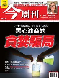 今周刊 2013/10/28 [第879期]:黑心油商的貪婪騙局