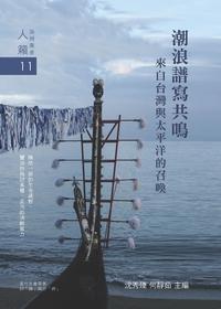 潮浪譜寫共鳴:來自臺灣與太平洋的召喚