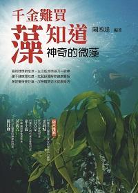 千金難買藻知道:神奇的微藻