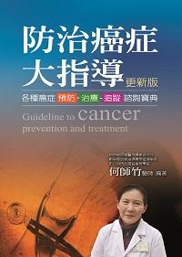 防治癌症大指導:各種癌症預防-治療-追蹤諮詢寶典