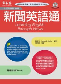 新聞英語通 [有聲書]