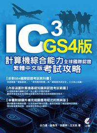 IC3計算機綜合能力全球國際認證 GS4繁體中文版考試攻略