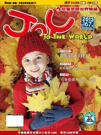 Joy to the World佳音英語世界雜誌 [第167期] [有聲書]:我和秋天有約