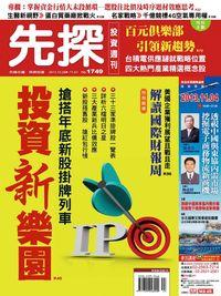 先探投資週刊 2013/10/26 [第1749期]:投資新樂園