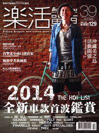 樂活單車BICYCLE LOHAS [第39期]:2014全新車款首波鑑賞