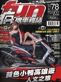 瘋機車雜誌 [第78期]:黃色小鴨高雄遊 人文之旅