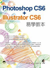 Photoshop CS6+Illustrator CS6易學教本