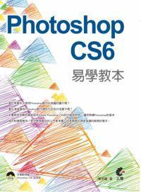 Photoshop CS6易學教本