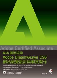 Adobe Certified Associate(ACA)國際認證:Adobe Dreamweaver CS6網站視覺設計與網頁製作