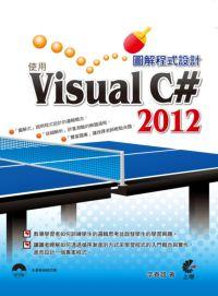 圖解程式設計:使用Visual C# 2012