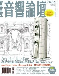 音響論壇 [第302期]:Art For The Ear 為聆聽而創造的藝術品