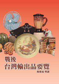 戰後臺灣輸出品要覽