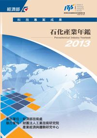 石化產業年鑑. 2013