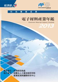 電子材料產業年鑑. 2013