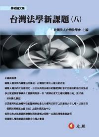 台灣法學新課題. [八]