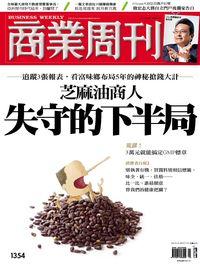 商業周刊 2013/11/04 [第1354期]:芝麻油商人失守的下半局