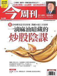 今周刊 2013/11/04 [第880期]:一滴麻油暗藏的炒股陰謀