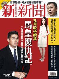 新新聞 2013/10/31 [第1391期]:馬皇復仇記