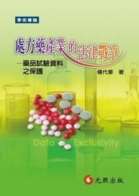 處方藥產業的法律戰爭:藥品試驗資料之保護