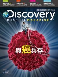 Discovery探索頻道雜誌 [第10期] [國際中文版] :與癌共存