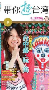 帶你遊台灣 [第8期]:新的陽光城市 : 台中森.玩.美