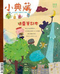 小典藏ArtcoKids [第111期]:精靈筆記本