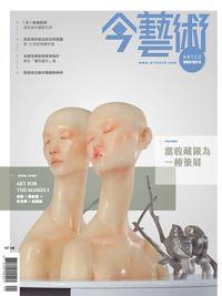 典藏今藝術 [第254期]:當收藏做為一種策展