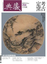典藏古美術 [第254期]:定窯考古