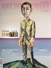 典藏投資 [第73期]:香港秋拍激戰: 7天坐收57億 日賺八億