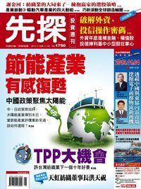 先探投資週刊 2013/11/02 [第1750期]:節能產業有感復甦