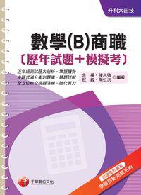 數學(歷年試題+模擬考).  B, 商職