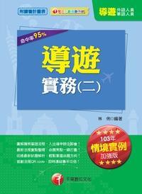 導遊實務. 二, 華語、外語導遊人員