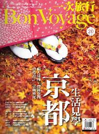 Bon Voyage一次旅行 [第20期]:京都生活見學