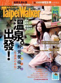 Taipei Walker [第199期]:溫泉。出發!