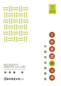 宗教團體與法律:非營利組織觀點